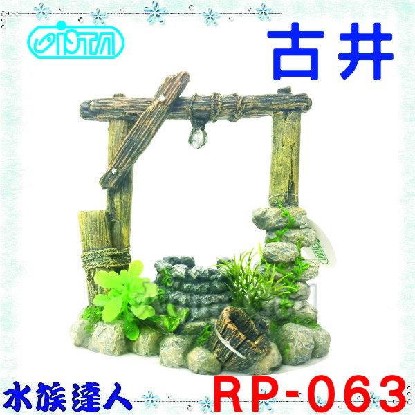 【水族達人】【裝飾品】伊士達ISTA《古井 RP063》造景裝飾 擺飾