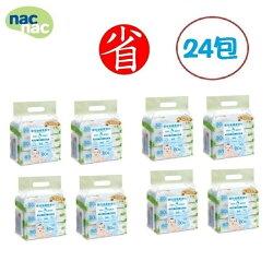 nac nac-EDI 超純水嬰兒潔膚柔濕巾/超純水濕巾(80抽/3包)X8串1180元+贈多次貼濕巾蓋8個