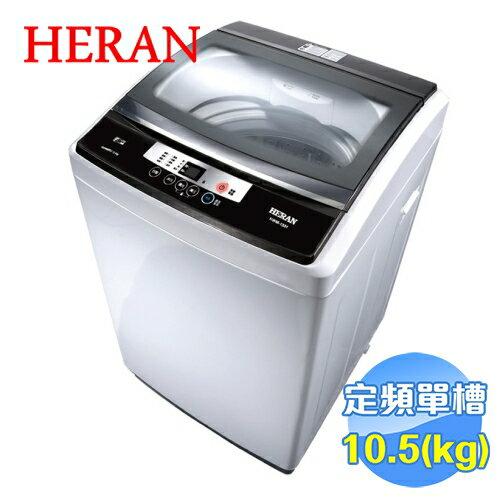 禾聯HERAN10.5公斤全自動洗衣機HWM-1031