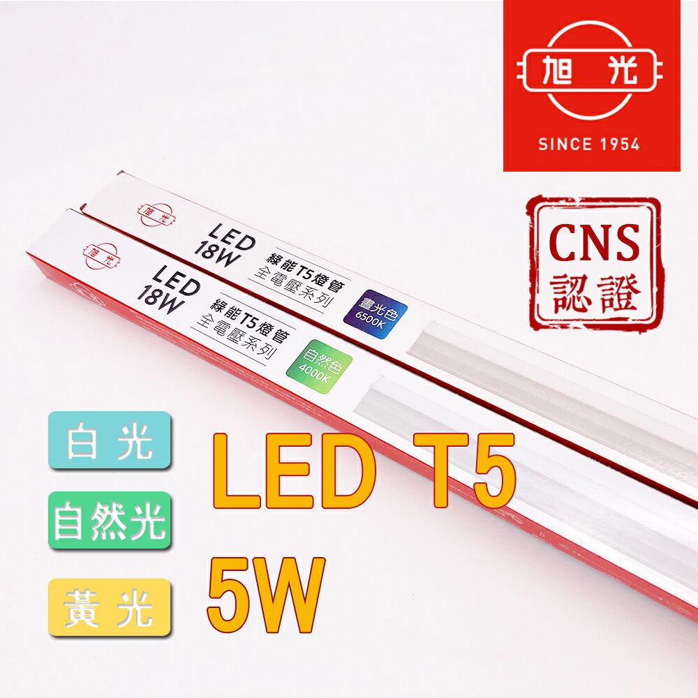 旭光 LED T5 層板燈 支架燈 一體成型 1尺 5W LED層板燈 間接照明(含串接線)-JOYA燈飾