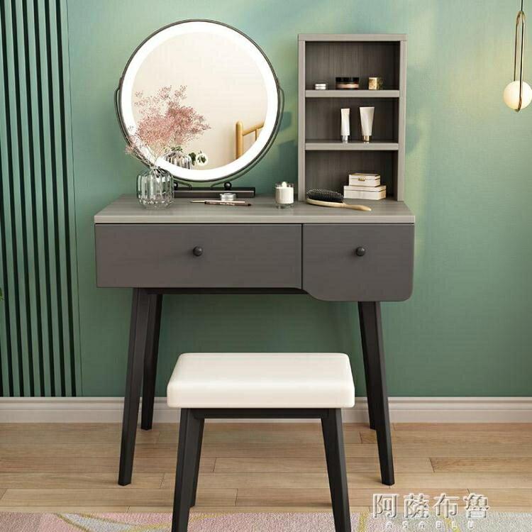 梳妝台 臥室梳妝台收納柜一體小戶型現代簡約北歐化妝台網紅ins風化妝桌 MKS交換禮物