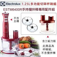 Electrolux伊萊克斯商品推薦伊萊克斯 Electrolux ESTM6400R專用配件-1.25L多功能切碎杯碗UMB1A