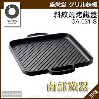 可傑 日本 OIGEN 及源鑄造 盛榮堂 斜紋燒烤鐵盤 CA-031-S CA31S 27cm 燒烤的最佳夥伴!
