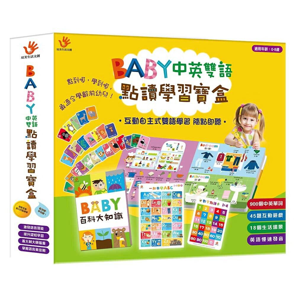 小奶娃婦幼用品 双美文創樂智屋 - 中英雙語點讀學習寶盒 (延伸教材不含點讀筆)