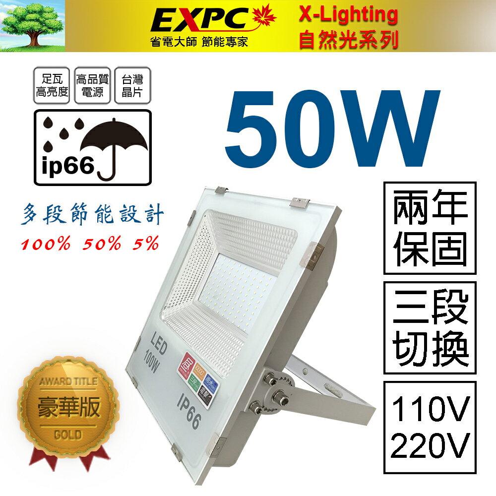 豪華版 50W 2年保 LED 探照燈 黃光 多段節能 投射燈 舞台燈 防水(30W 100W)EXPC X-LIGHTING