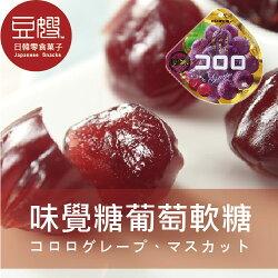 【豆嫂】日本零食 UHA味覺糖 Kororo葡萄軟糖(紫葡萄)