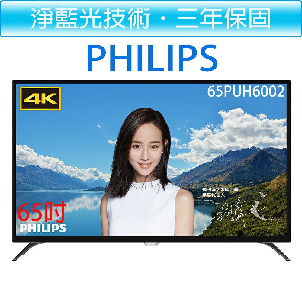 原廠公司貨飛利浦 PHILIPS 65吋 液晶電視機+視訊盒 65PUH6002(另售65PUH6082款)
