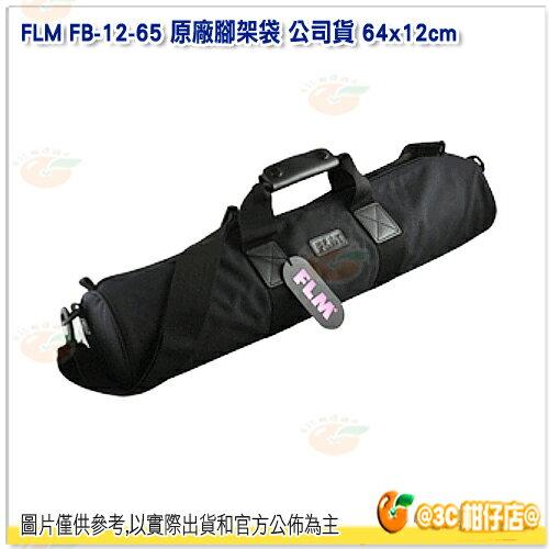 可 德國 孚勒姆 FLM FB~12~65 腳架袋 貨 64x12 適 CP26 L 四節