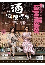 Taipei Walker月刊4月2018第252期