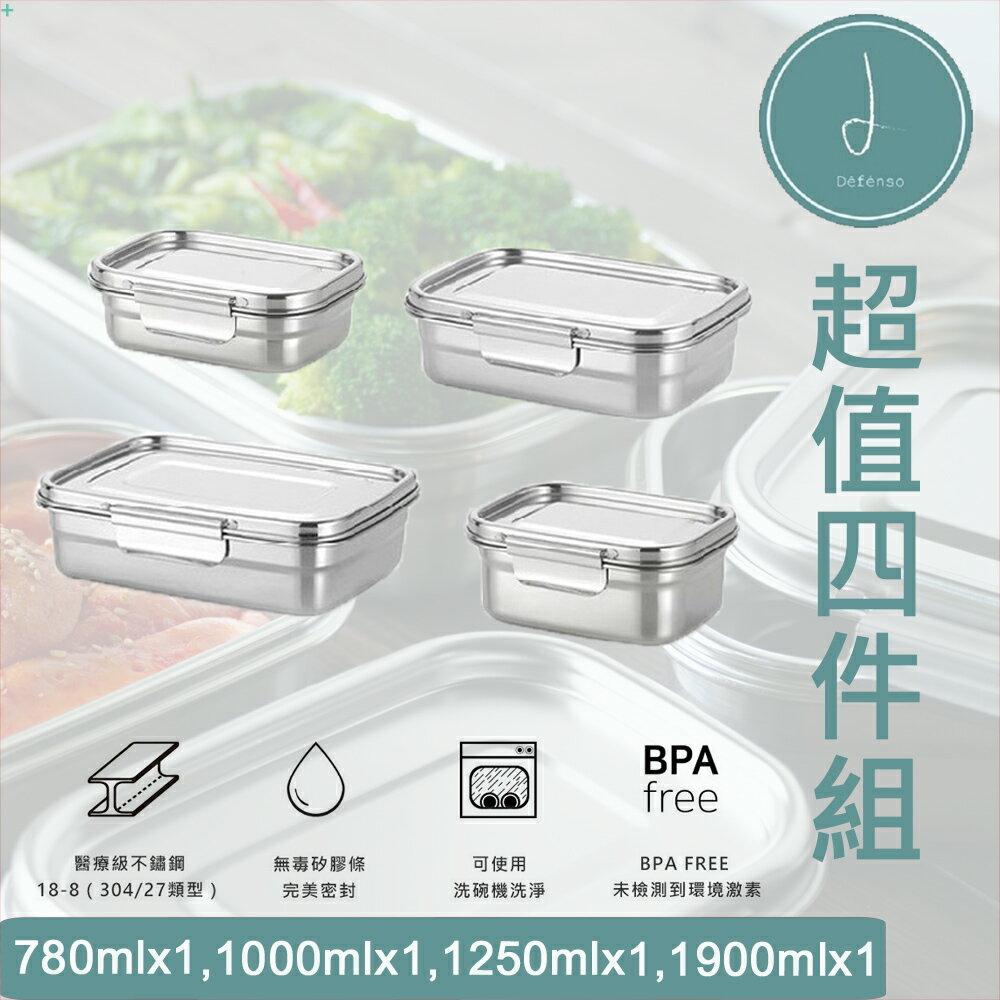韓國Defenso 304不鏽鋼餐盒入門3入組550+780+1250ml【漾媽咪快樂購】