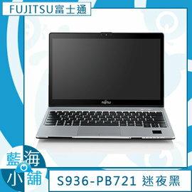 FUJITSU富士通 Lifebook S936-PB721 迷夜黑 13.3吋★日製商務機★ 筆記型電腦