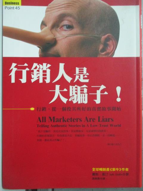 【書寶二手書T3/行銷_HRB】行銷人是大騙子_賽斯.高汀