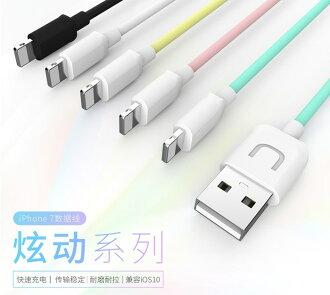 【PCBOX】USAMS 炫動系列 IPHONE 7 傳輸線 for iPhone 5 / 5s / 6