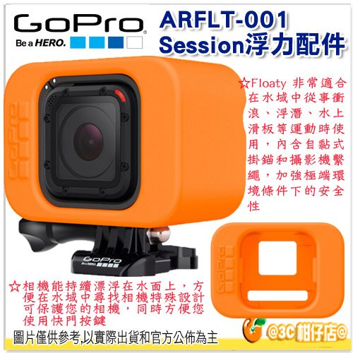 GoPro ARFLT~001 Session 浮力  貨 Floaty for HERO