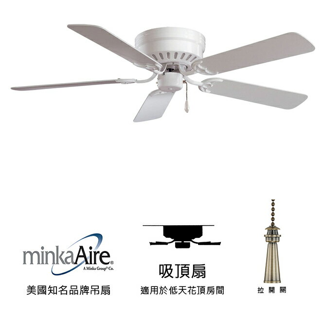 <br/><br/>  [top fan] MinkaAire Mesa 52英吋吸頂扇(F565-WH)白色<br/><br/>