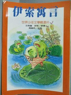 【書寶二手書T1/兒童文學_MGF】伊索寓言_世界少年文學精選
