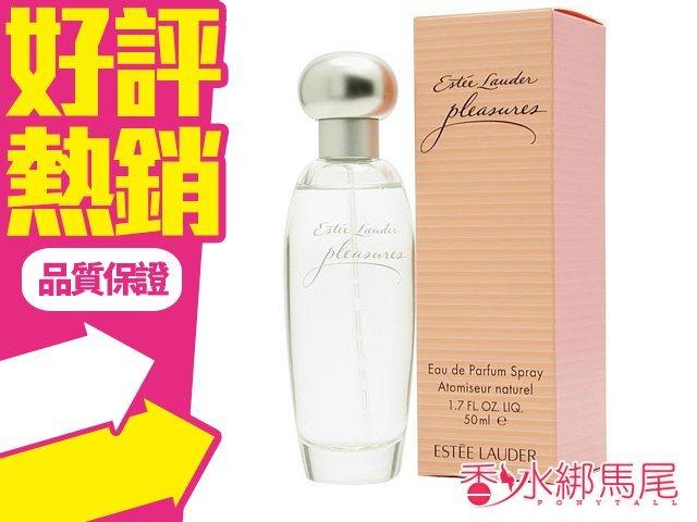 Estee Lauder Pleasures 雅詩蘭黛 歡沁 女性淡香精 5ML香水分享瓶