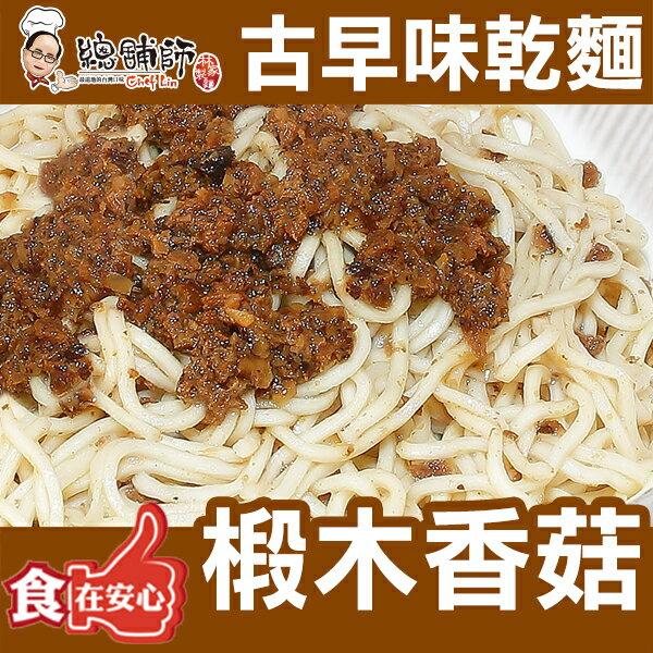 【總舖師】素香菇乾麵(6入)