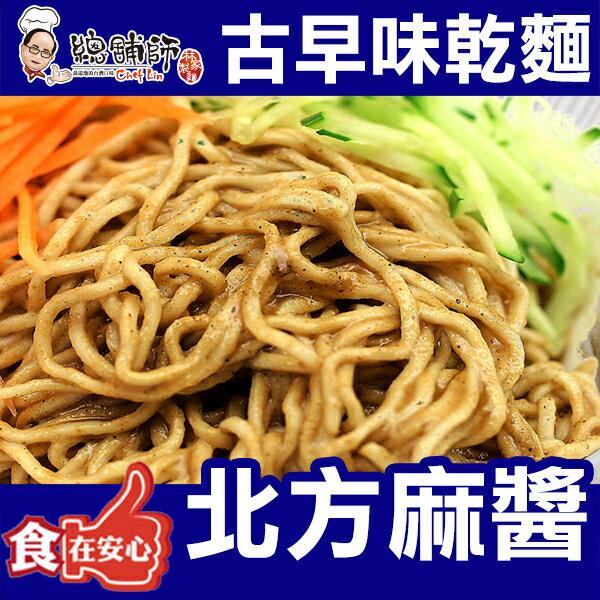 【總舖師】素麻醬乾麵(6入)