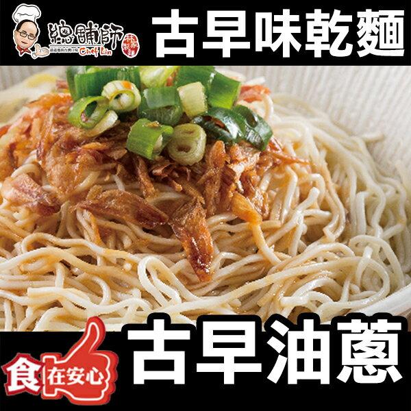 【總舖師】油蔥乾麵(6入)
