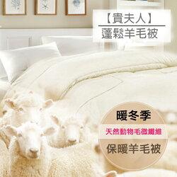 【貴夫人】雙人蓬鬆輕柔羊毛被VM777