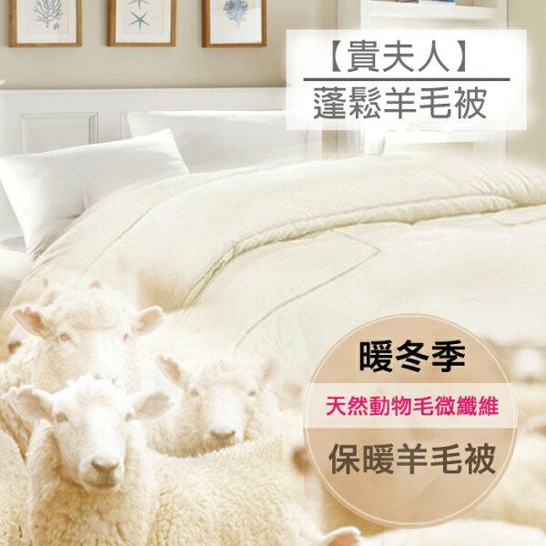 快樂老爹:【貴夫人】雙人蓬鬆輕柔羊毛被VM777