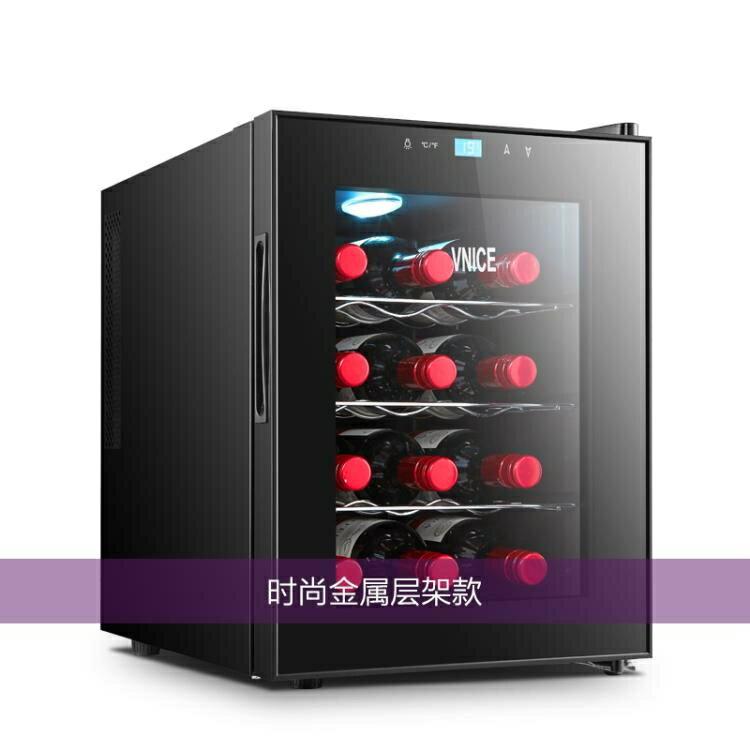 【現貨】電子酒櫃 VNICE12支電子紅酒櫃恒溫酒櫃雪茄櫃家用冰吧存儲小型茶葉冷藏櫃 快速出貨