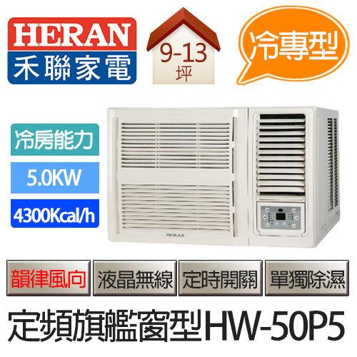禾聯 HERAN 頂級旗艦型 (適用坪數9-13坪、4300kcal) 窗型冷氣 HW-50P5