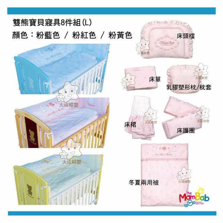 【大成婦嬰】MamBab 夢貝比 親親熊實木大床 + 雙熊寶貝寢具八件組(L號) 3