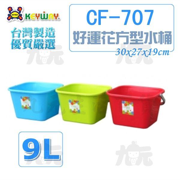 【九元生活百貨】聯府CF-707好運花方型水桶9LCF707