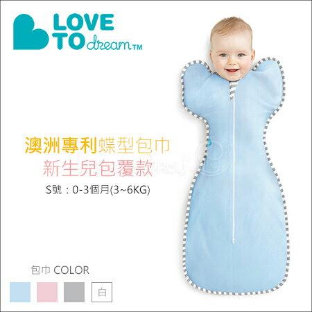 ?蟲寶寶?【澳洲 Love To Dream】專利蝶型包巾 stage1 新生兒包覆款/ S 號《預》