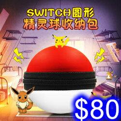 任天堂switch精靈球收納包 主機圓形手提EVA硬包 NS精靈球保護包 精靈球Plus