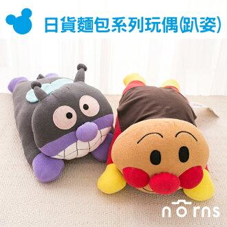 NORNS 【日貨麵包系列玩偶(趴姿)】日本 細菌人 娃娃 抱枕