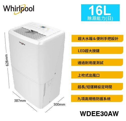 【佳麗寶】來電再享優惠(Whirlpool 惠而浦) 16L除溼機【WDEE30AW】