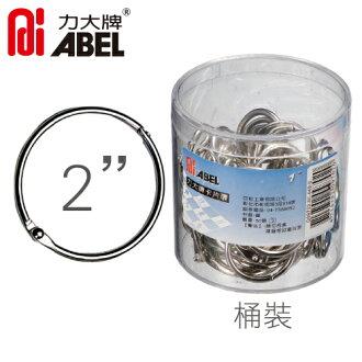 【ABEL力大 卡片環】ABEL 09705 2 鐵卡片環(25支/桶)