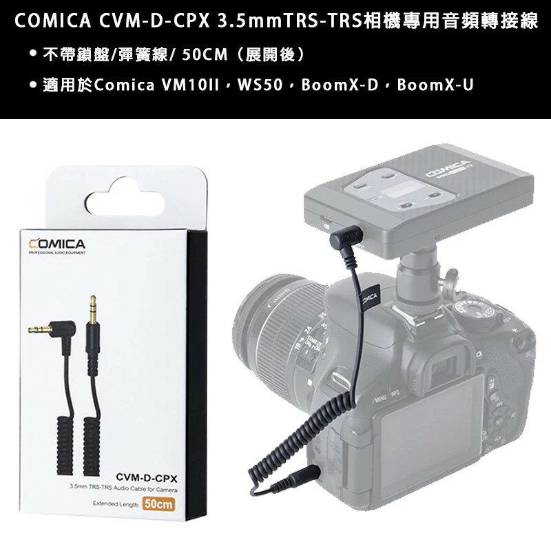 【eYe攝影】現貨 COMICA 相機麥克風連接線 傳輸線 CVM-D-SPX 3.5mm TRS - TRS 50cm
