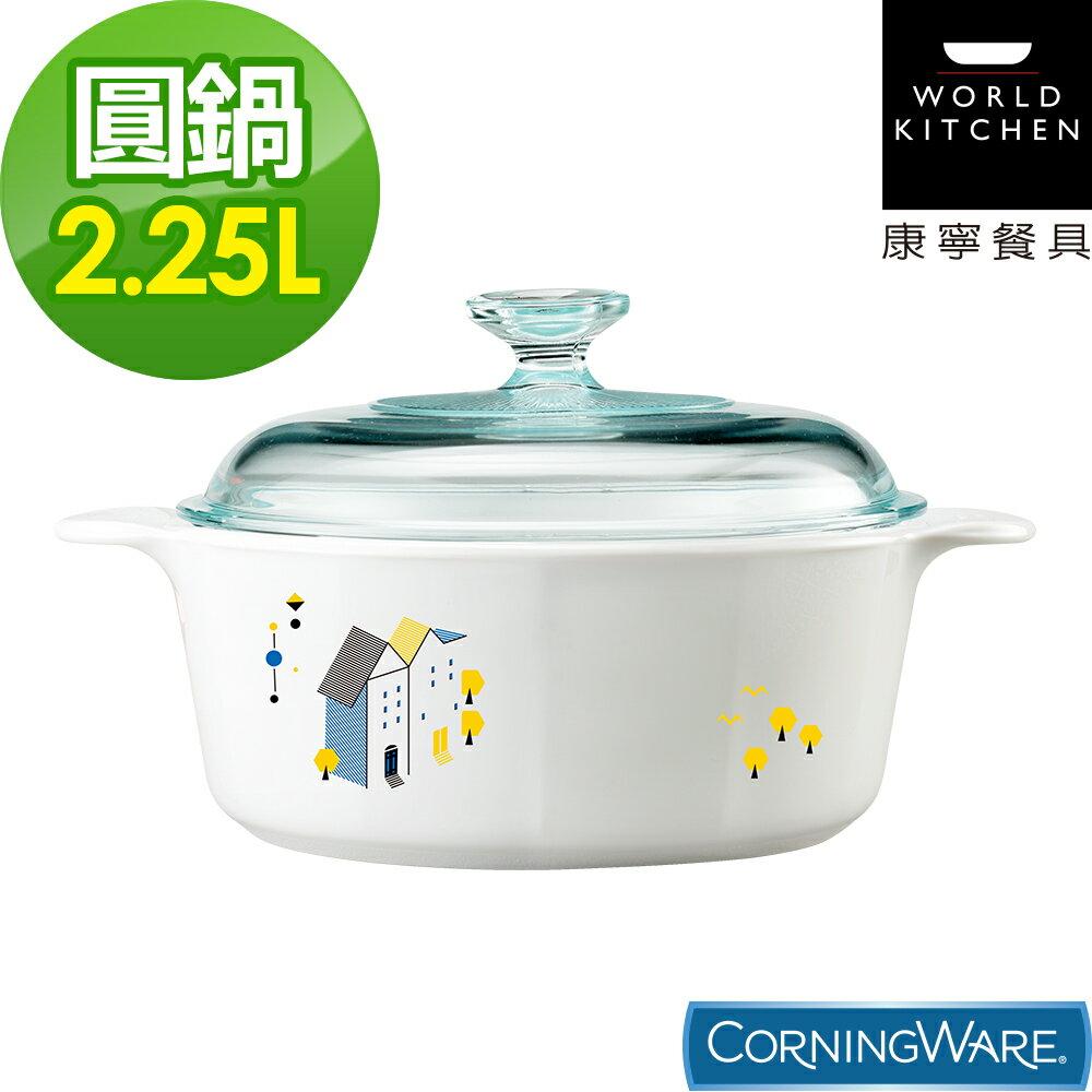 【美國康寧Corningware】2.25L圓形康寧鍋-丹麥童話