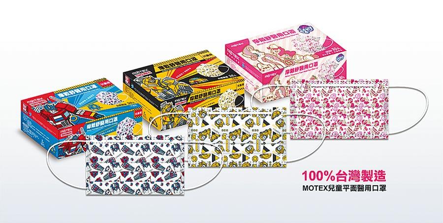 MOTEX 摩戴舒 醫用口罩(未滅菌)-平面兒童口罩(30片)盒 -大黃蜂/科博文/彩虹小馬 三種可選擇