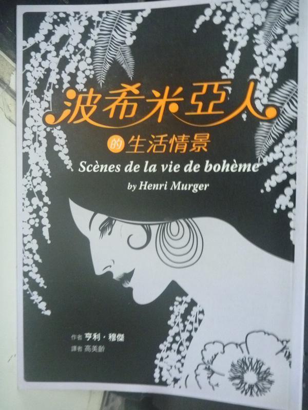 【書寶二手書T7/翻譯小說_LEE】波希米亞人的生活情景_亨利穆傑, 高美齡