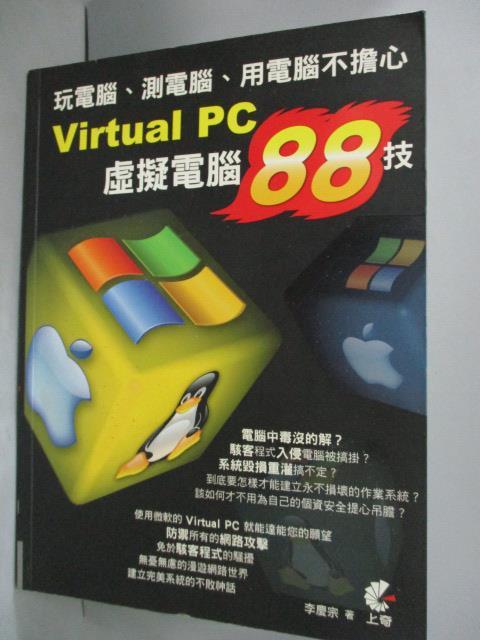 ~書寶 書T2/電腦_ZDP~Virtual PC虛擬電腦88技_李慶宗
