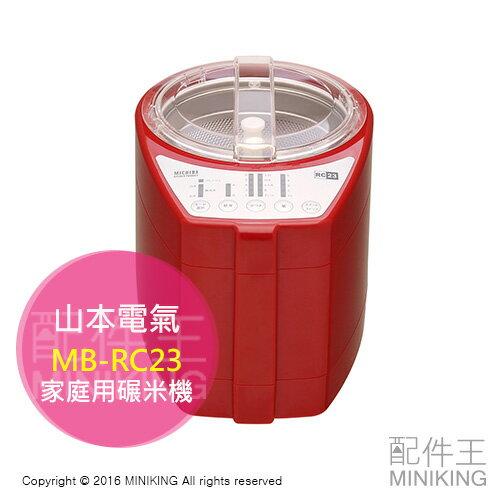 【配件王】日本代購 附中說 山本電氣 MB-RC23 家庭用碾米機 精米機 匠味米 紅色