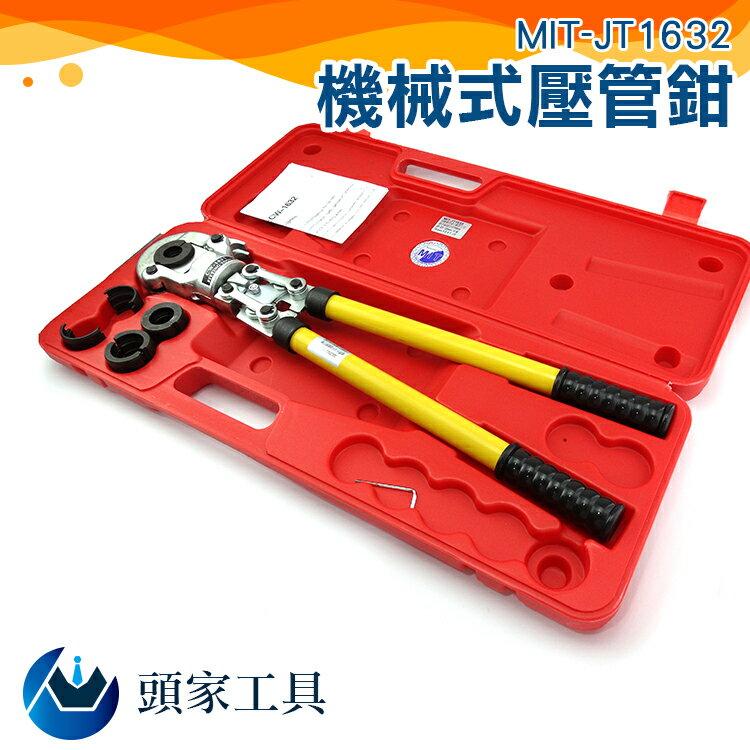 《頭家工具》MIT-JT1632 機械式壓管鉗/CW不鏽鋼卡壓/不鏽鋼冷熱水管壓接16mm/20mm/25mm/32mm