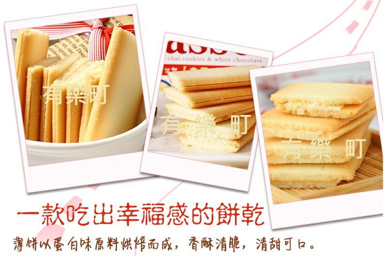 有樂町進口食品 日本 三立薄燒香草夾心薄餅 媲美白色戀人 0