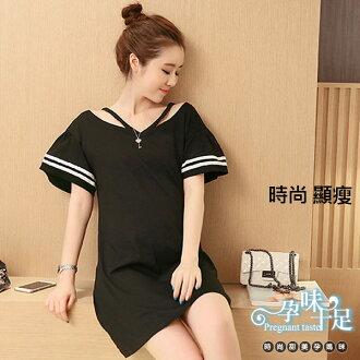*孕婦裝*時尚魅力顯瘦滾邊線條袖孕婦洋裝 黑----孕味十足【CMH8602】