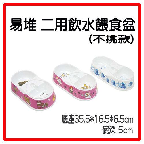 【力奇】易堆 用品-二用飲水餵食盆-85元/個【不挑款】>不可超取~(L003A09)