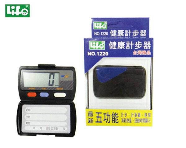 聯盟文具:徠福NO.1220健康計步器