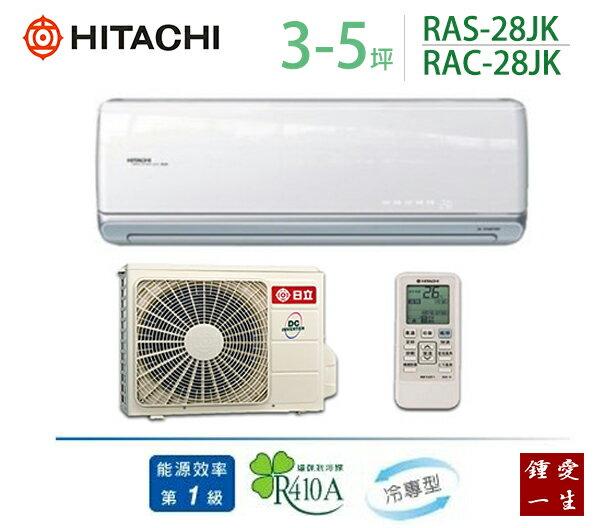 日立頂級變頻分離式一對一冷氣*適用3-5坪*RAS-28JK/RAC-28JK 免運+贈好禮+基本安裝