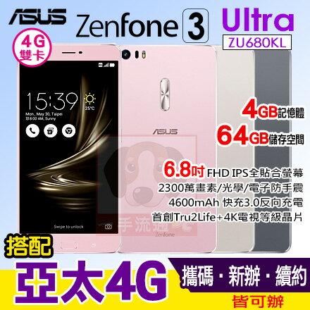 ASUS ZenFone 3 Ultra 6.8吋 搭配亞太電信門號專案 ZU680KL 4/64 手機最低1元 新辦/攜碼/續約