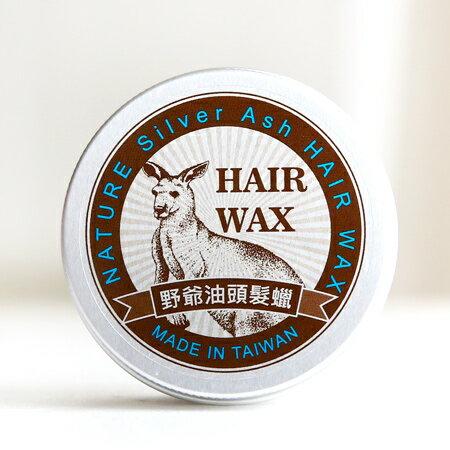 NatureSilverAsh野爺油頭髮蠟100g持久定型西裝頭【N201312】