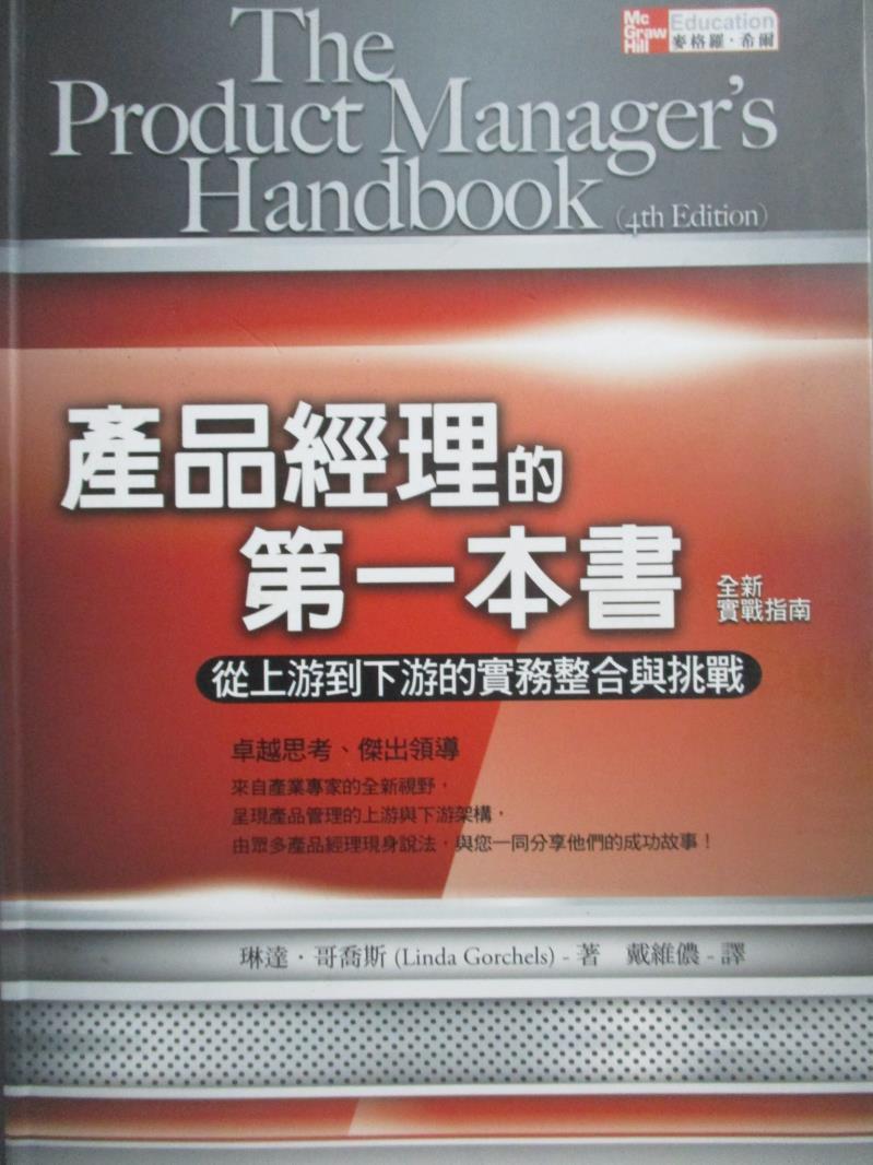 ~書寶 書T9/財經企管_ONQ~產品經理的第一本書~從上游到下游的實務整合與挑戰_琳達.哥喬斯